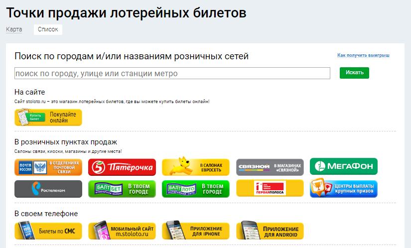 Cách mua xổ số Nga trực tuyến? hướng dẫn từng bước
