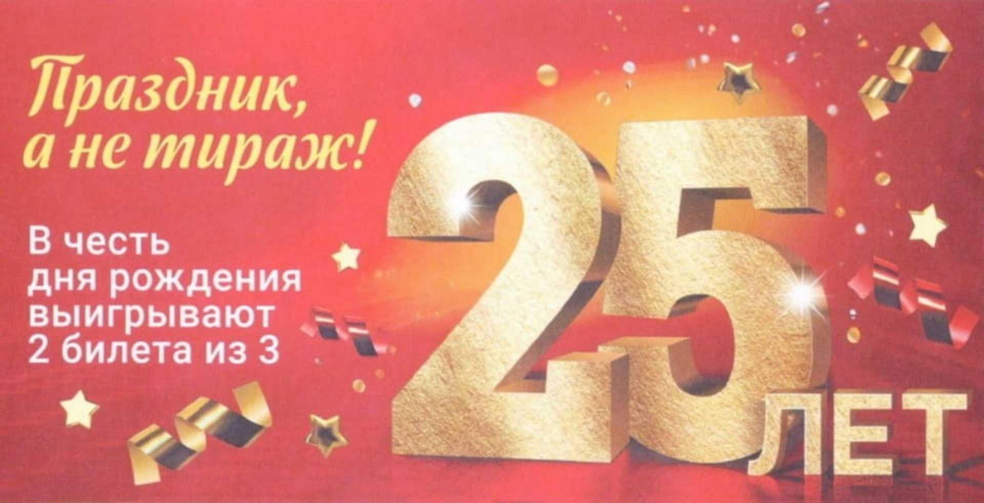ตรวจสอบตั๋ว Russian Lotto | ผล 1349 การไหลเวียนของเก้าอี้