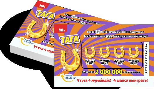 """Promotion """"zweite Chance - Alge, Kasachstan!»"""