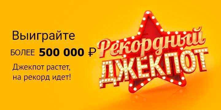 Лотереи компании столото. проверить билеты. обзор сайта stoloto ru