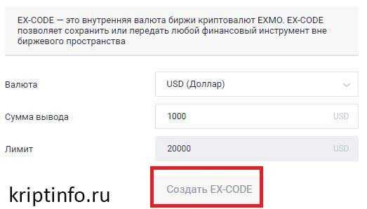 Эксмо код (ex-code): что это и как использовать? | probivnoy