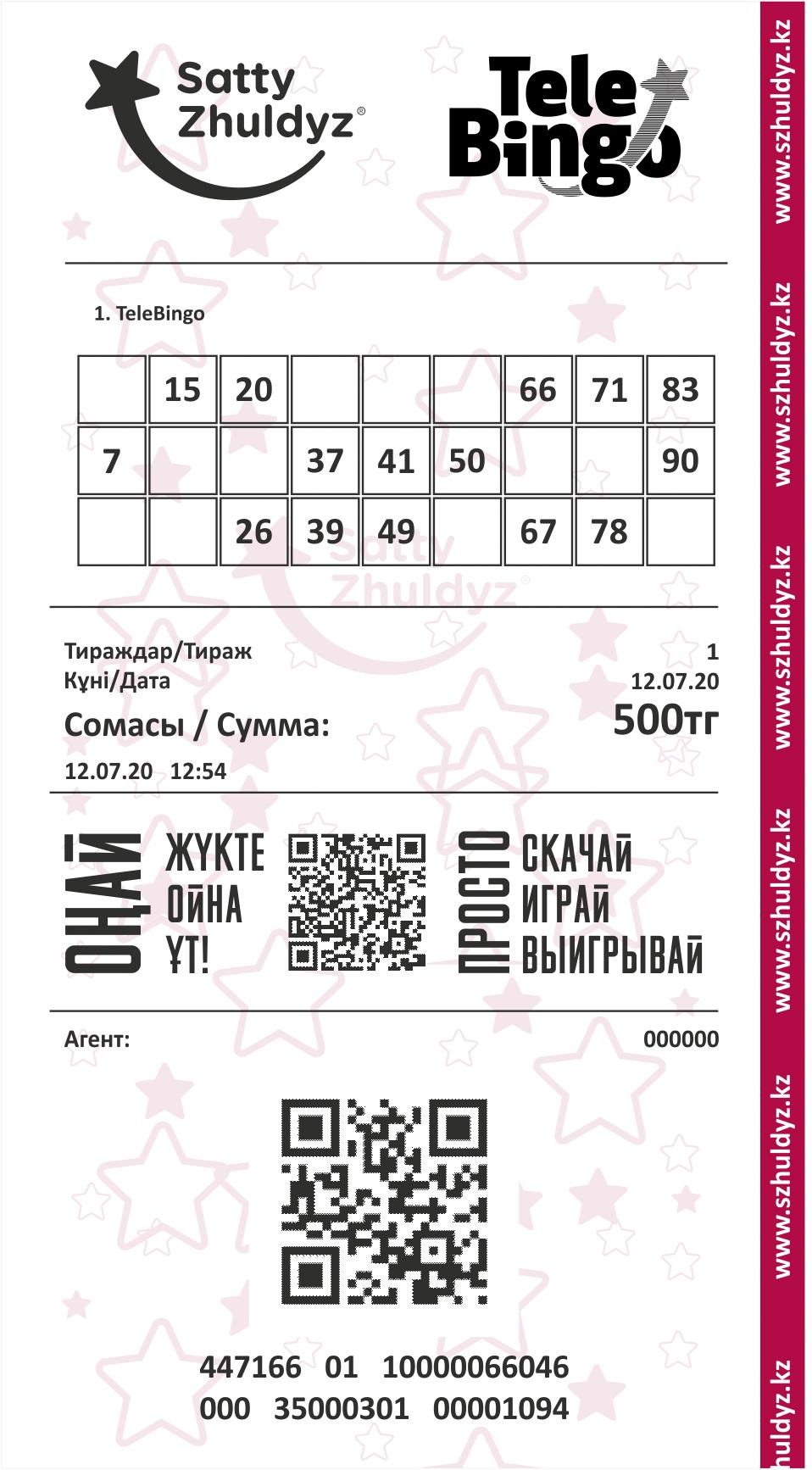 Правила игры keno2, условия выигрыша и как получить выигрыш лотереи онлайн