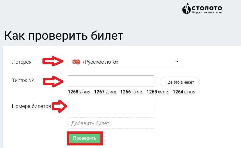 Русское лото какие билеты чаще выигрывают