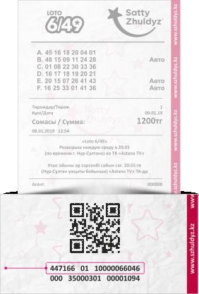 Kaufen Sie Lotterie satti zhuldyz online durch - Kasse 24