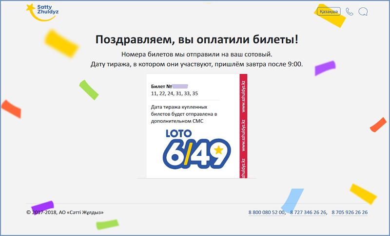 Kasachstan Lotterien