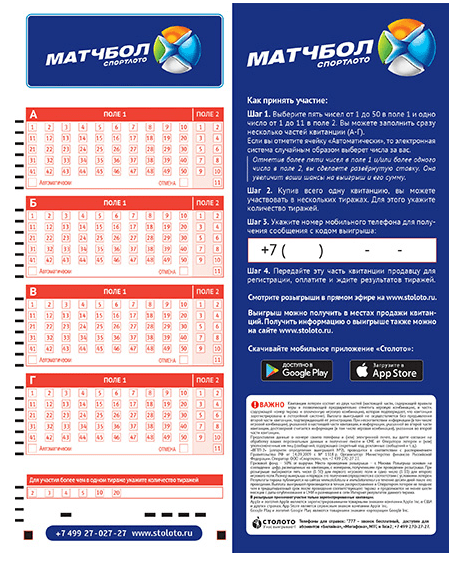 Stoloto lottó felszerelés - timelottery