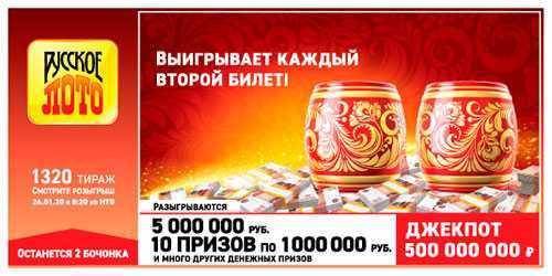 ตรวจสอบตั๋ว Russian Lotto | ผล 1348 การไหลเวียนของเก้าอี้