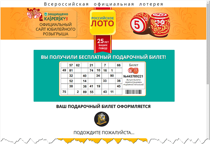 How to play foreign lotteries from Russia online