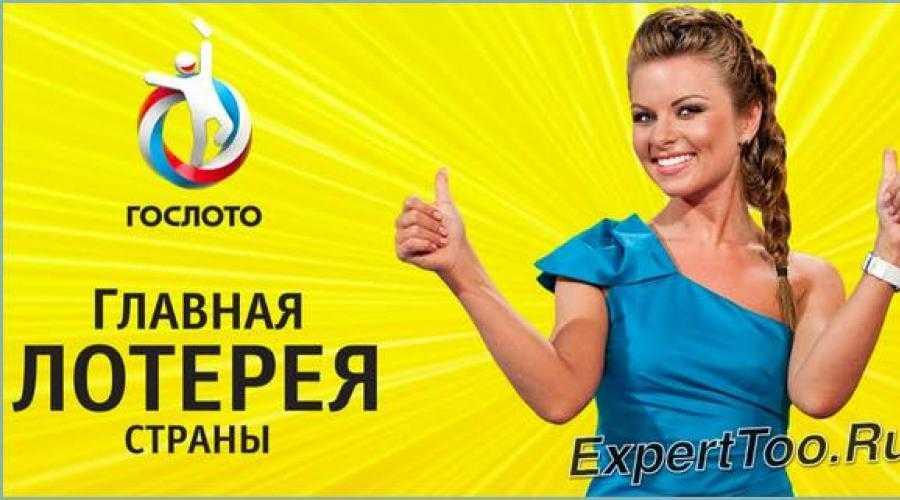 ลอตเตอรี่ต่างประเทศสำหรับชาวรัสเซีย: บทวิจารณ์