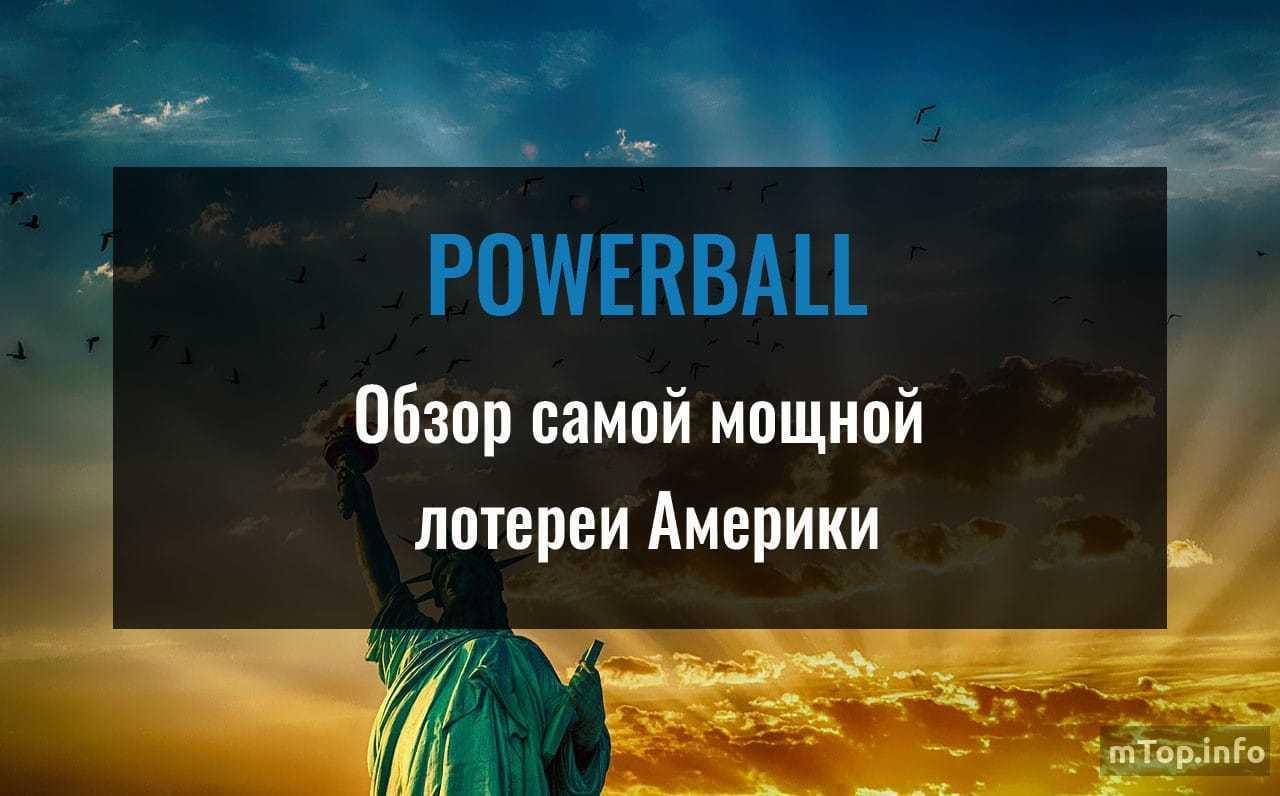 强力球彩票-来自美国的美国乐透官方网站, 在线评论和结果, 俄罗斯规则 | 大乐透