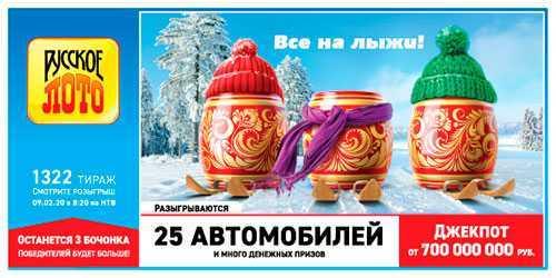 ตรวจสอบตั๋ว Russian Lotto - ตรวจสอบอย่างรวดเร็วตามหมายเลข