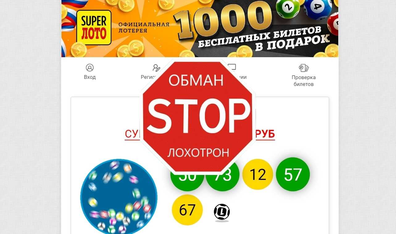 "Loterie ""Russian Lotto"" - Avis clients stoloto"