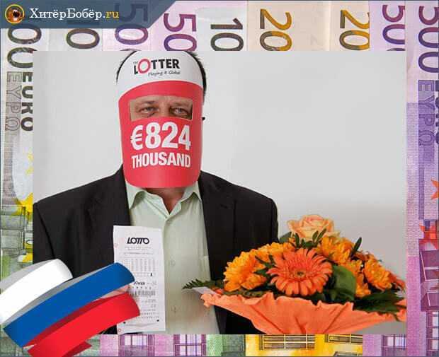 Topp 15 lotterier i Russland, for å vinne [uten juks]