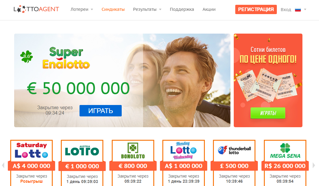 Lotto agent - or how they lose money