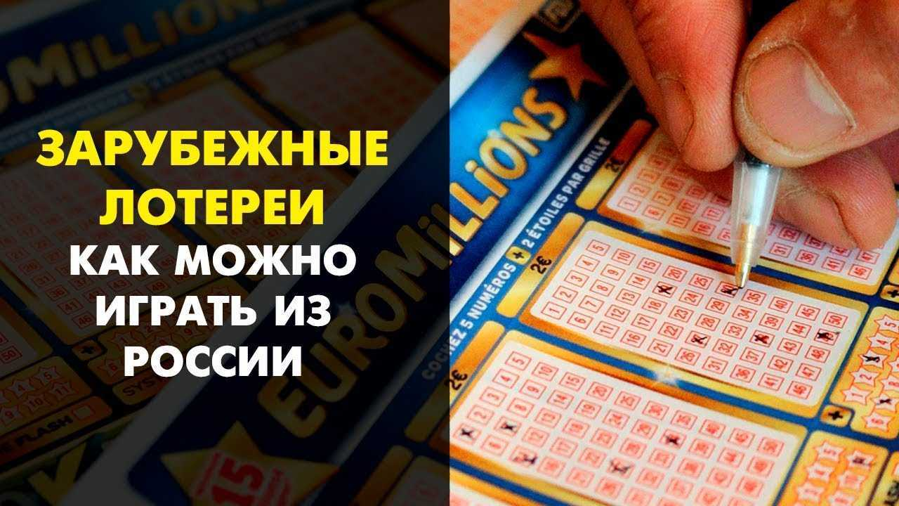 How to play world lotteries from russia - the best foreign lotteries online