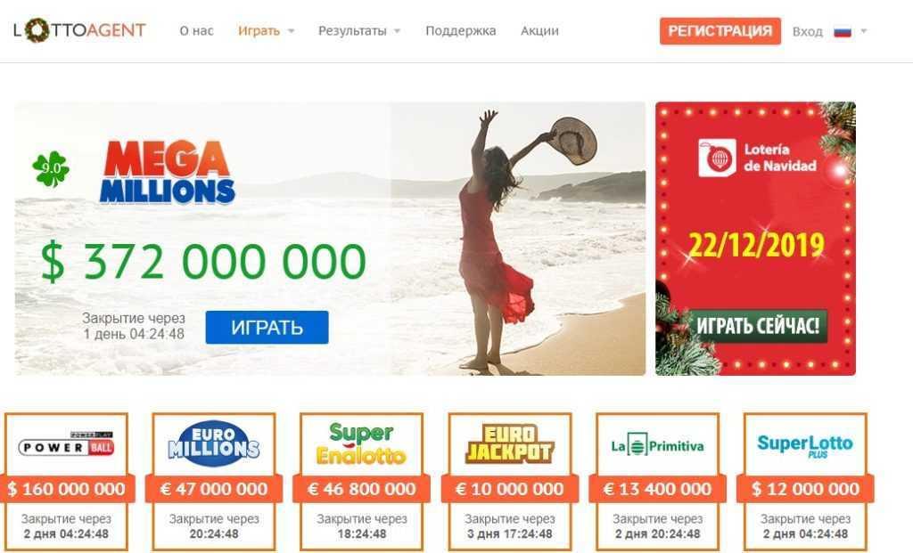 Agent Lotto World Lottery Broker - Avis des joueurs: puis-je faire confiance ou est-ce un divorce?