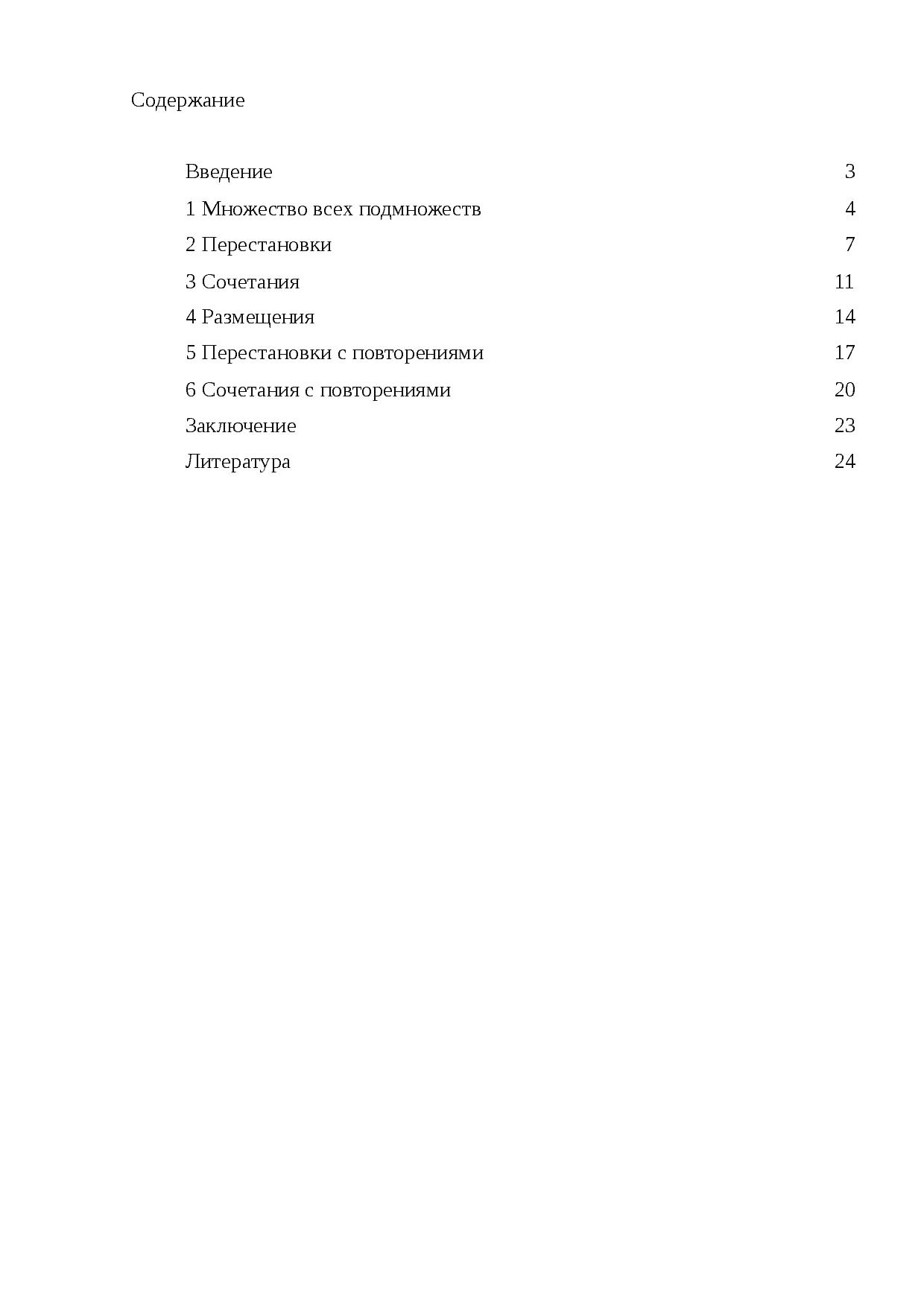 Рандомайзер чисел. генератор случайных чисел без повторения.
