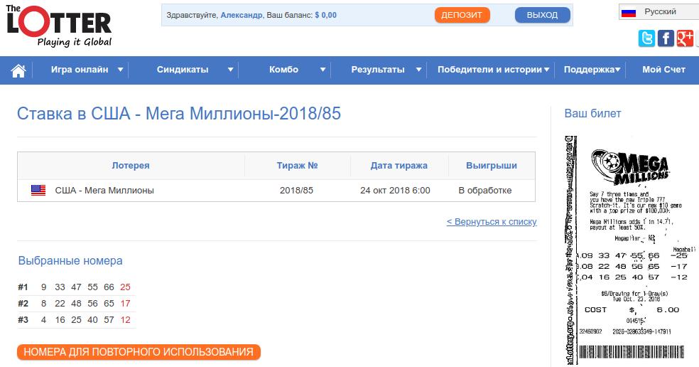 วิธีเล่นลอตเตอรี่อเมริกันลอตเตอรี่ (ออนไลน์) ในประเทศรัสเซีย