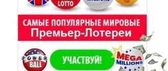 American lotteries - how to play from Russia
