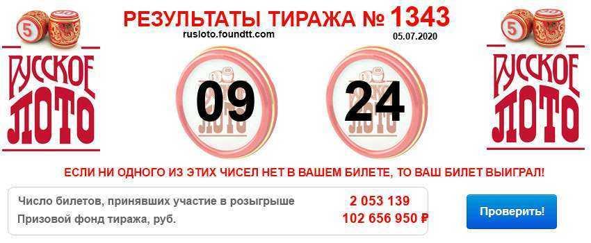 ตรวจสอบตั๋ว Russian Lotto | ผล 1346 การไหลเวียน