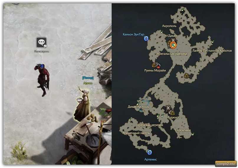 Атлас искателя lost ark – западная лютерия (полный гайд)