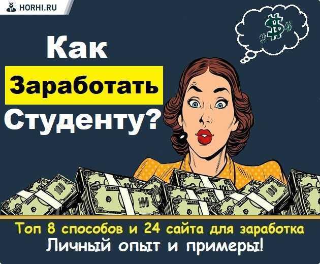 Игры для заработка денег - oben 9 платящих игр | 1000rabota.ru