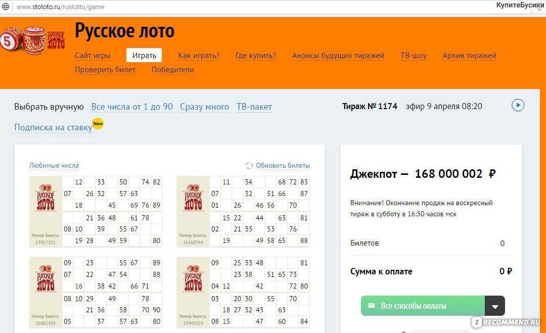 Wie man Stoloto per Ticket spielt - Spielregeln, Bedingungen und detaillierte Anweisungen