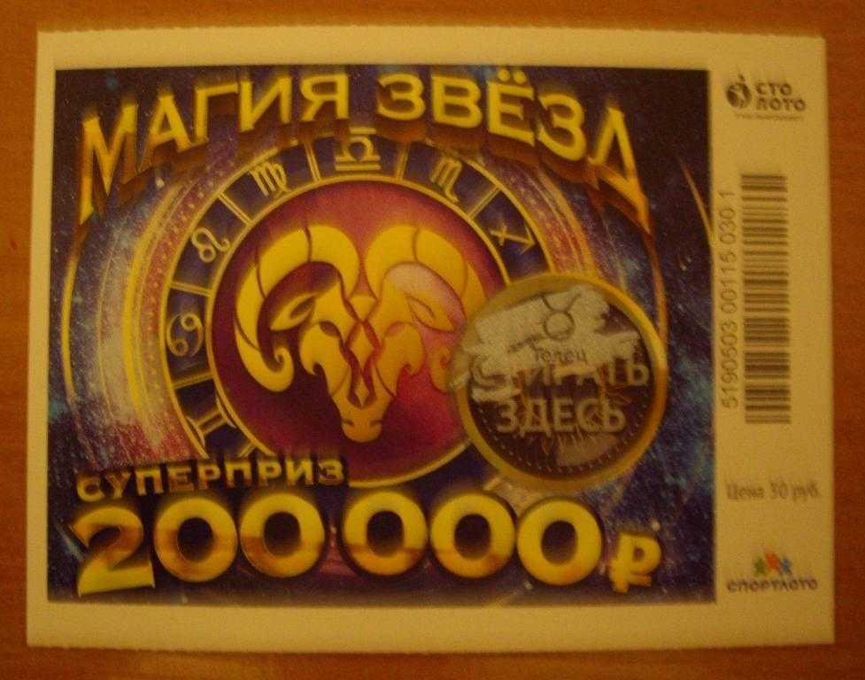 Топ 15 заговоров на выигрыш в лотерею + 3 на деньги