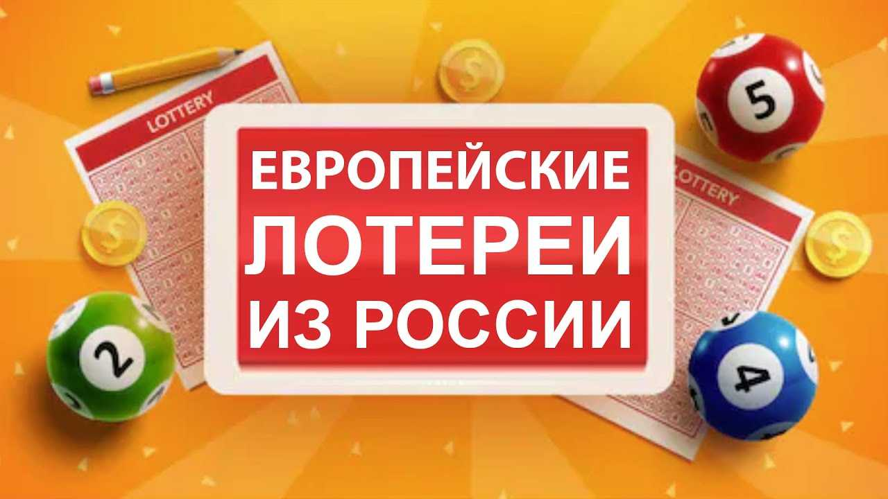 European lotteries for the Russian player: where can I buy, how to win | foreign lotteries