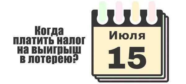 Ausländische Lotterien, welche Russen spielen können