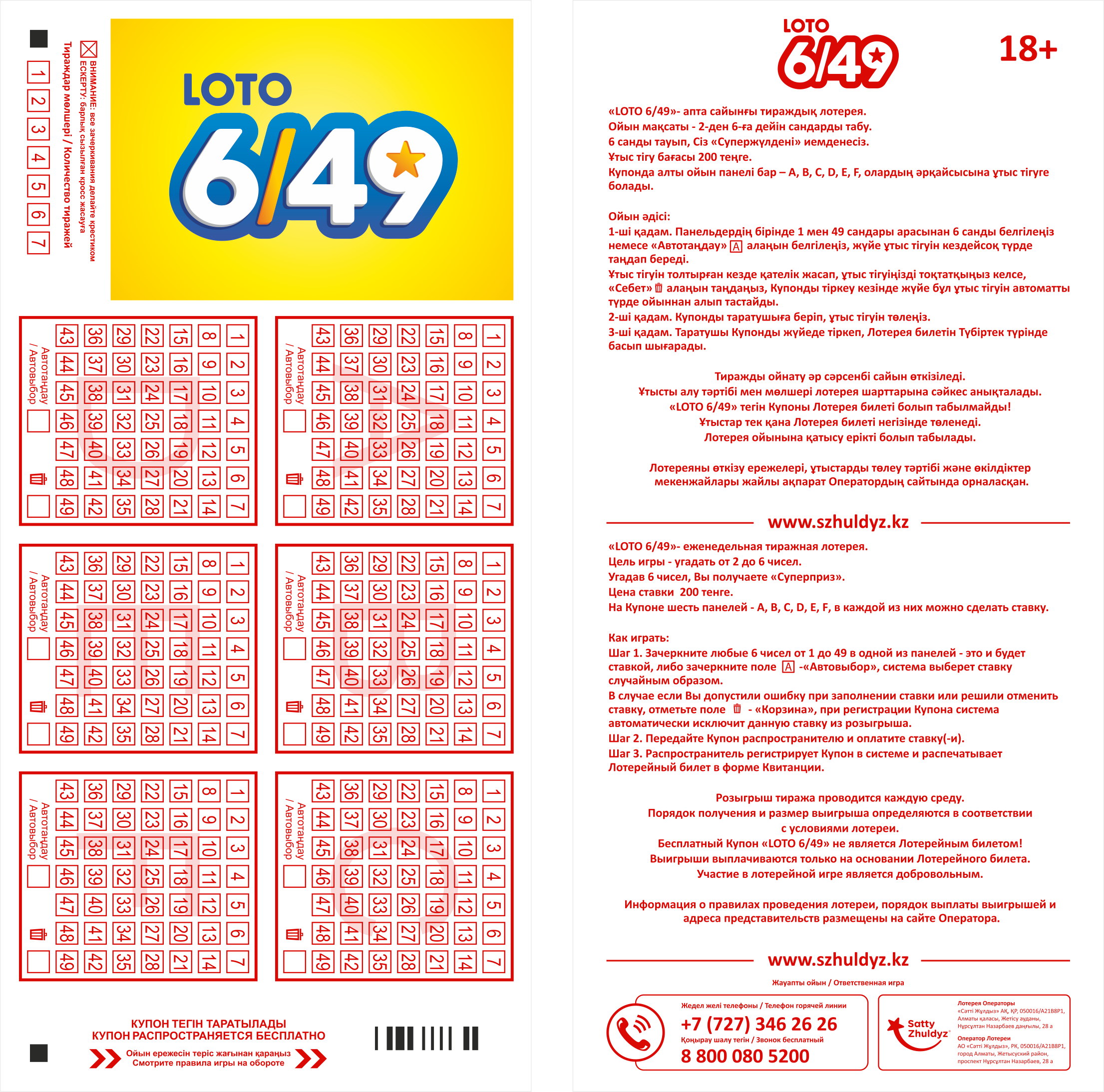Telebingo Lotterie, Kasachstan - Timelottery