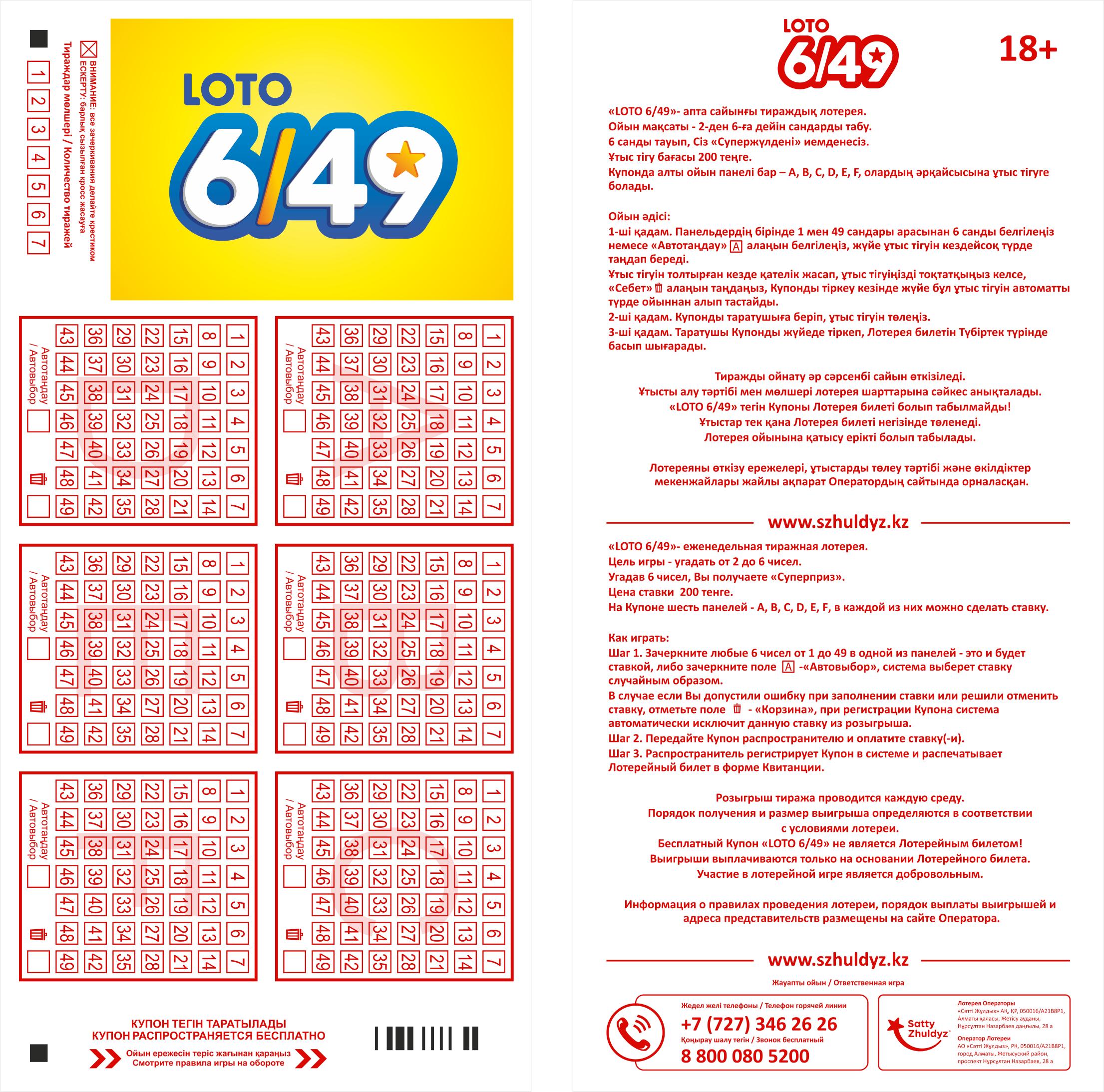 Лотерея telebingo, казахстан - timelottery