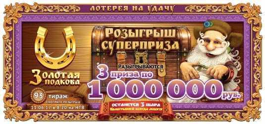 Super Lotto - Super Lotto mit hohen Gewinnchancen