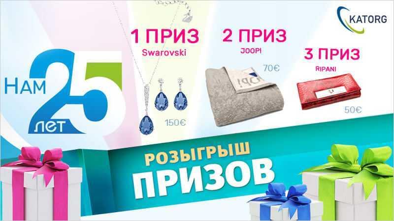 Gosloto és superloto - ingyen ad, подарочные, sorsjegyek