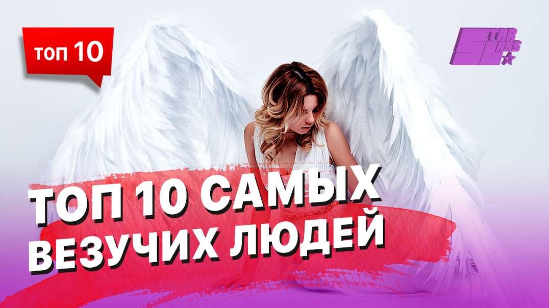 Der unglücklichste Mensch der Welt | frischer - Das Beste aus dem russischen Internet für diesen Tag
