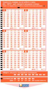 Проверка лотерейных билетов