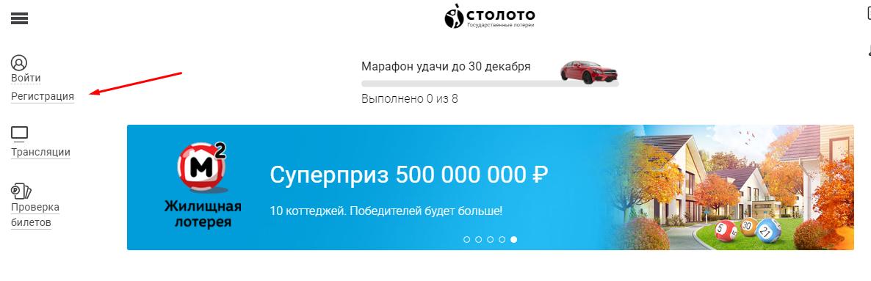 Loterías estadounidenses. como jugar online desde rusia?