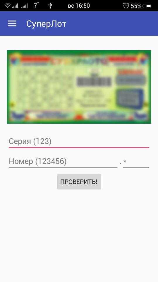 Super Lotterie