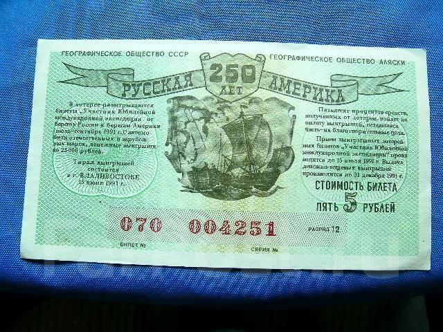 Lotterie americane per i russi. come giocare? | seiv.io