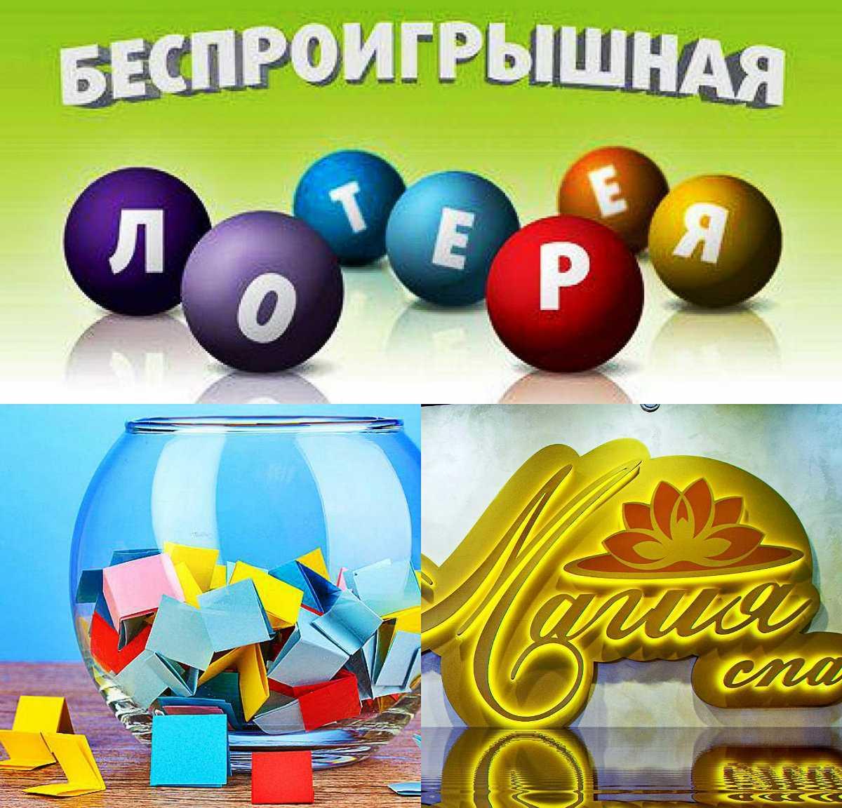Молитва для выигрыша в лотерею большой суммы денег