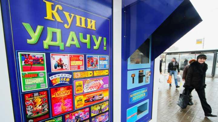 Как участвовать в лотерее и не нарушить закон — российская газета
