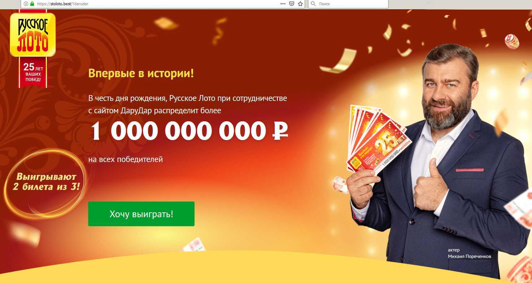 Hàng triệu euro