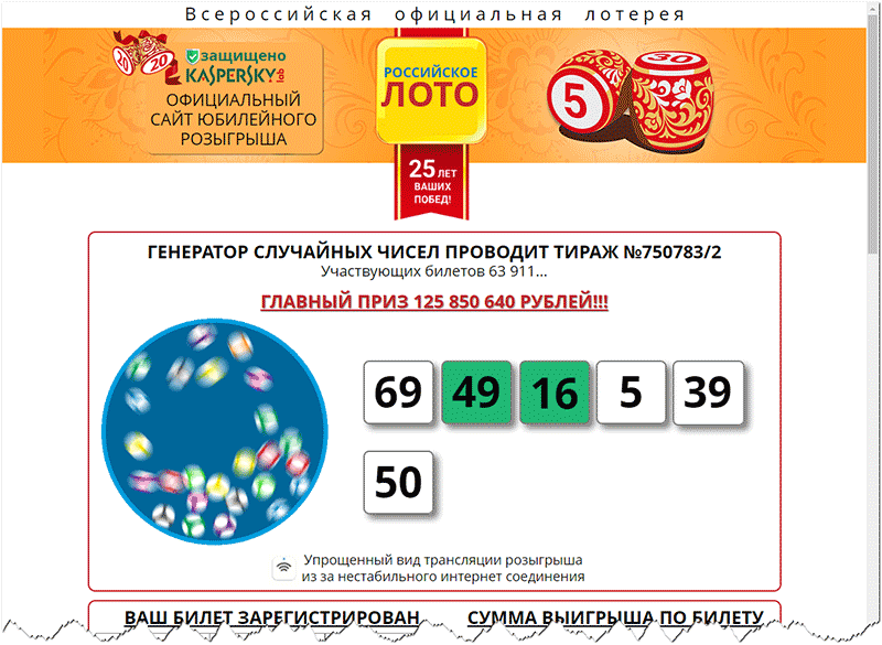 How to play lotteries over the Internet - information about, how to play lotto online