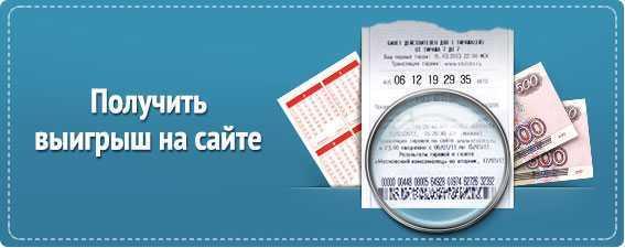 Russisches Lotto: Spielregel, wie man im Lotto spielt?