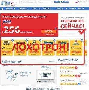 Külföldi lottójátékok, amelyet az oroszok online játszhatnak