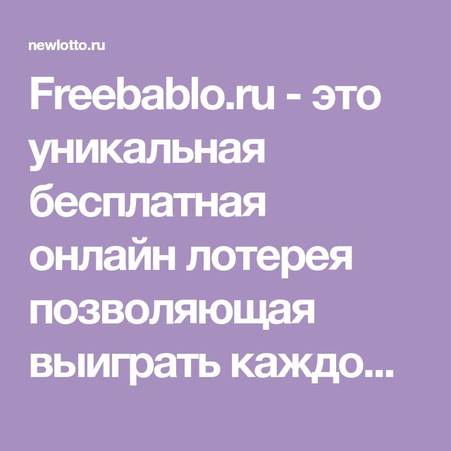 Liste der verifizierten und bezahlten schnellen Lotteriedienste mit Bonus | pro-worker.ru