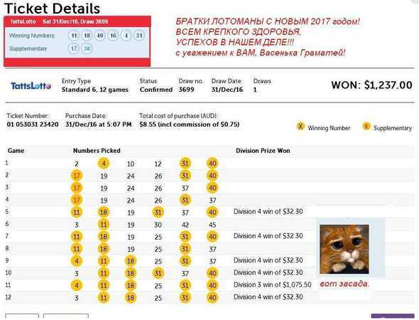 Spanish lottery euromillions (5 из 50 + 2 of 12)