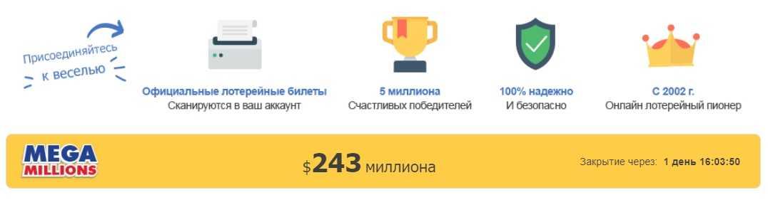 Arpajaiset miljoonat - yksityiskohtaiset ohjeet pelaamiseen Venäjältä, voitko voittaa + tuloksia | arpajaisten maailma