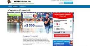 Лотерея штата нью-йорк new york lotto — правила + utasítás: hogyan lehet jegyet venni Oroszországból | lottó világ