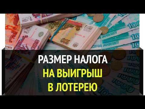 Налог на выигрыш в лотерею: кто и сколько должен заплатить